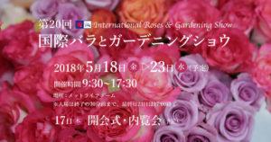 国際バラとガーデニングショウ 出展のお知らせ