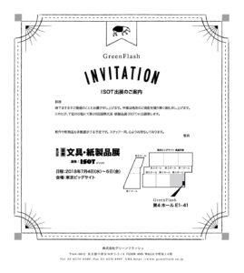 【国際】文具・紙製品展 ISOT 出展のお知らせ