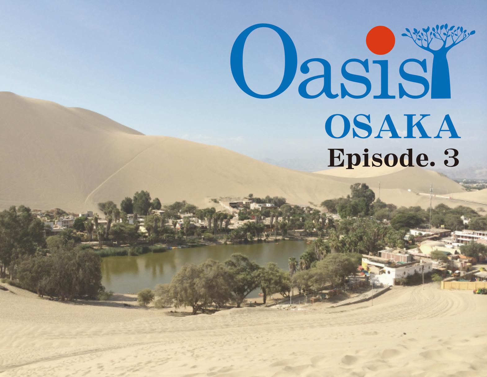 Oasis OSAKA Episode.3 出展のお知らせ
