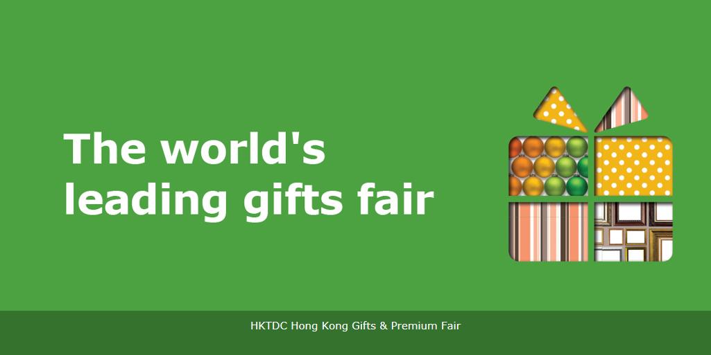 Hong Kong Gifts & Premium Fair出展のお知らせ