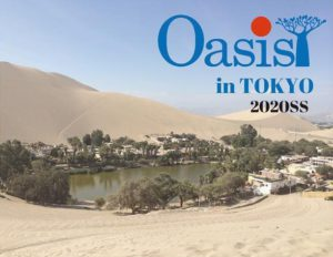 Oasis in TOKYO 2020SS 出展のお知らせ