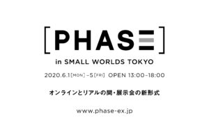 [PHASE] in SMALL WORLDS TOKYO 出展のお知らせ