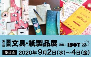 第31回【国際】文具・紙製品展 ISOT 出展のお知らせ