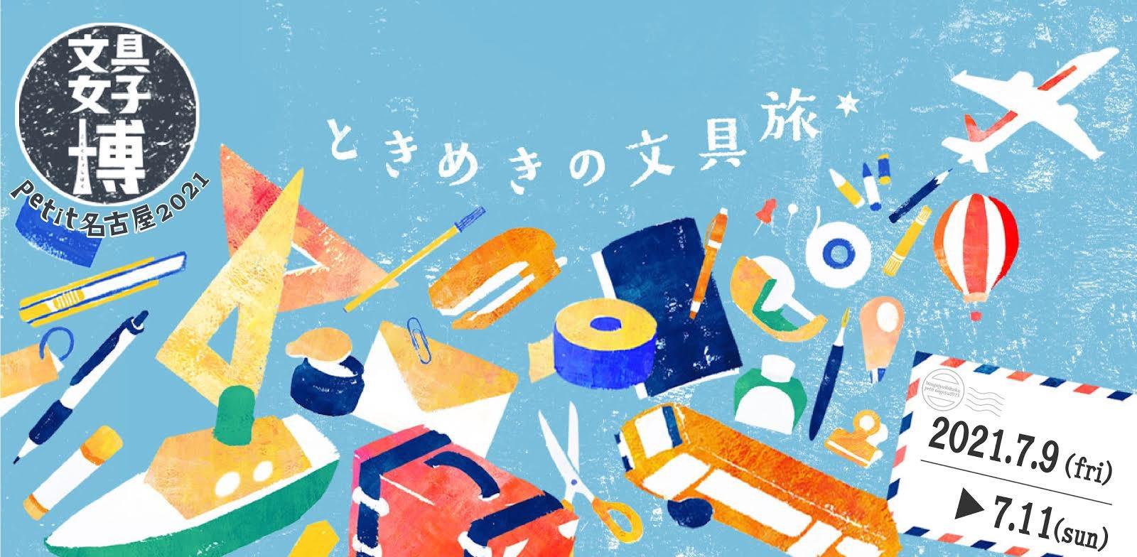 文具女子博petit名古屋2021 出展のお知らせ