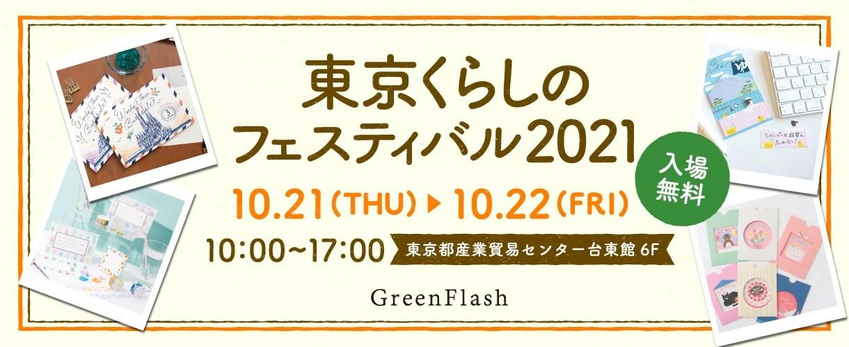 東京くらしのフェスティバル2021 出展のお知らせ